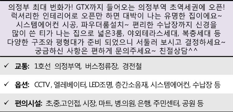 1럭스프라임(의정부동96-2).png