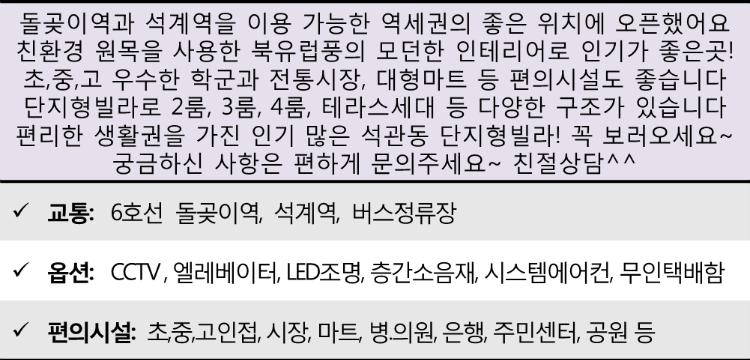 1포레스트빌(석관동).png