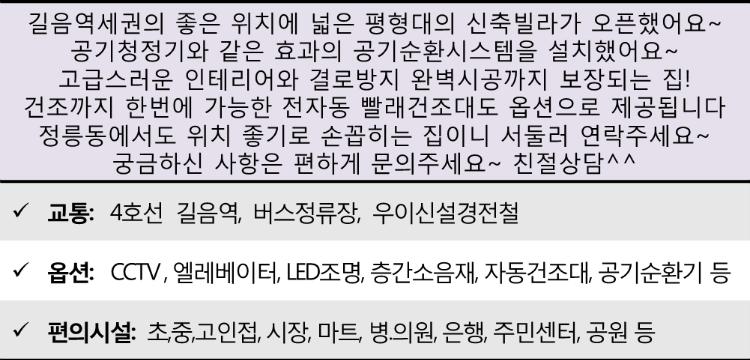 1서희스타빌(정릉동16-148).png