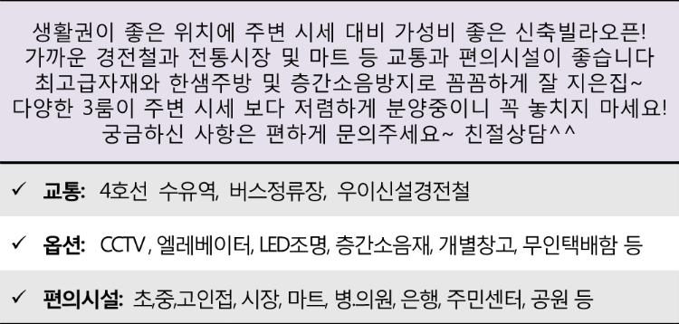 1북한산팰리스101동(수유동).png