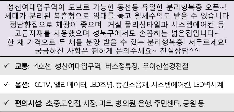 1반석리치빌 복층(동선동).png