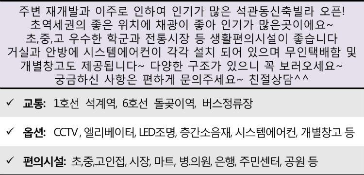 1꿈에그린빌(석관동).png