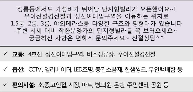 1로얄팰리스B동(정릉).png