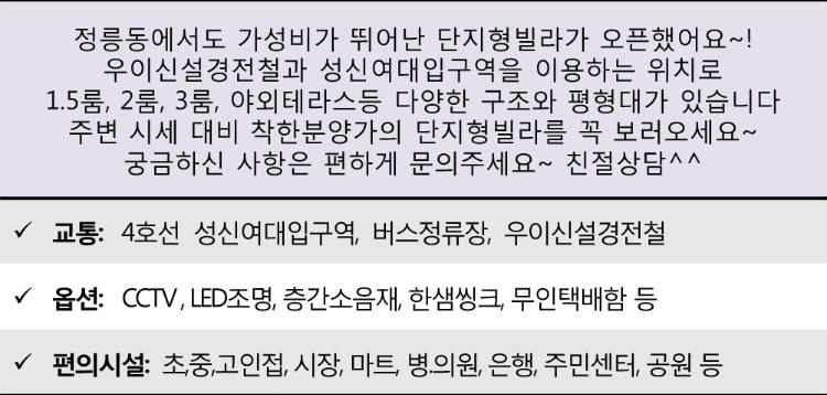 1로얄팰리스A동(정릉).png