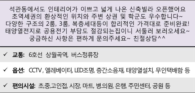 1스타캐슬203호(석관동).png