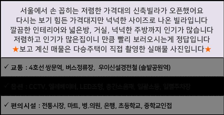1라온채(쌍문동).png