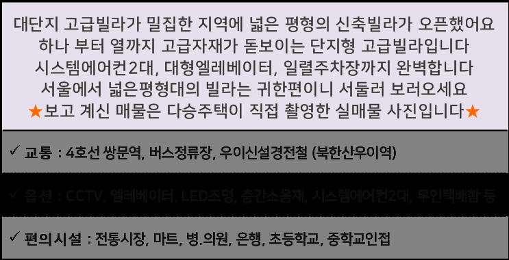 1글로리아캐슬(쌍문동).png