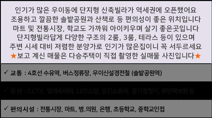 1성훈팰리스(우이동).png