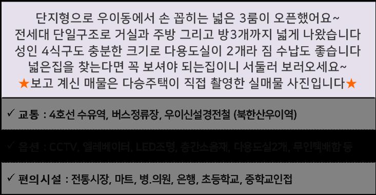 1로민하우스(우이동23-18).png