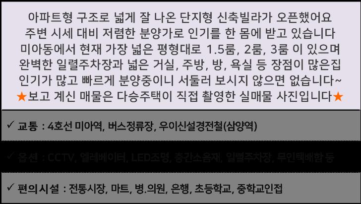 1남광하이빌(미아동791-4813).png