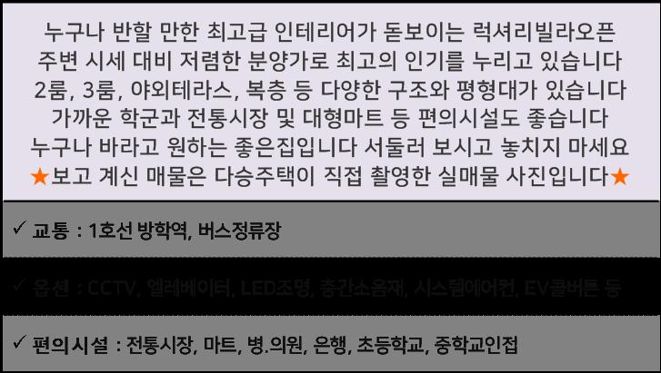 1삼성하우징(방학동611-21).png